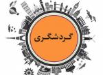 کمیته گردشگری هیئت ورزشهای همگانی استان ، اردوی گردشگری در مارمیشو برگزار می کند