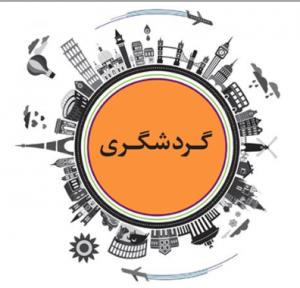 کمیته گردشگری هیئت ورزشهای همگانی استان آ.غربی