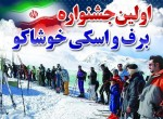 اولین جشنواره برف و اسکی