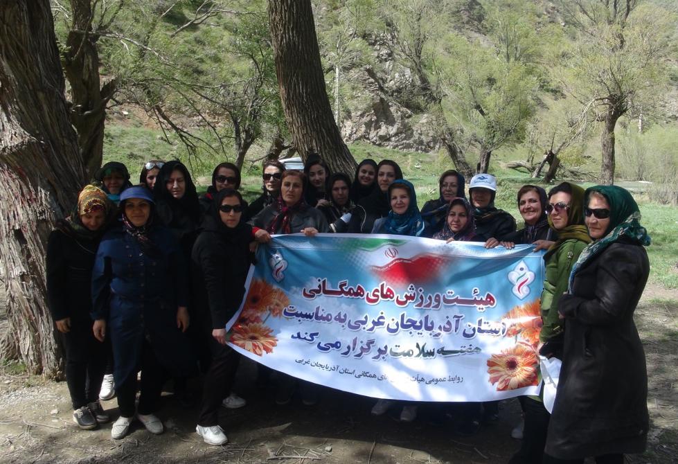 اردوی مارمیشو+هیئت+ورزشهای همگانی استان+آ.غربی