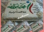 جشن ولادت حضرت محمد (ص) در شاهین دژ برگزار شد