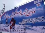 دومین جشنواره برف، اسکی و ورزش های زمستانی روز جمعه در ارومیه برگزار شد