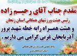 سفر رئیس هیئت ورزشهای همگانی استان زنجان به ارومیه