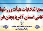 مجمع عمومی انتخابات هیات ورزشهای همگانی استان آذربایجان غربی برگزار خواهد شد .