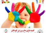 برگزاری نمایشگاه کودک و اسباب بازی در ارومیه