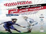 ارومیه میزبان مسابقات قهرمانی آلتیمیت چمنی کشور