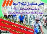 همایش ترکیبی پیاده روی و دوچرخه سواری ۲۸ مهر ماه در میاندوآب برگزار می شود
