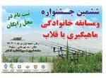 ششمین جشنواره و مسابقه خانوادگی ماهیگیری با قلاب در سد سیلوانای ارومیه برگزار شد