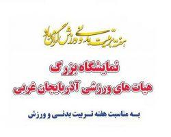 برگزاری نمایشگاه بزرگ هیات های ورزشی ۲۶ مهر لغایت ۲ آبان
