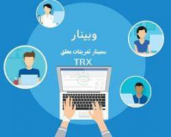اولین سمینار تمرینات معلق (TRX) بصورت مجازی – وبینار در استان آ.غ