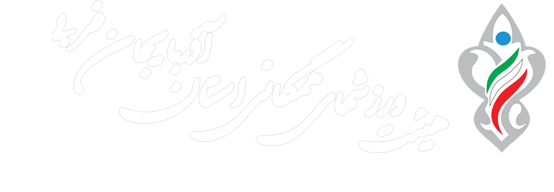 هیئت ورزشهای همگانی استان آ.غربی