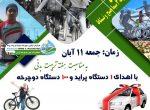 همایش ترکیبی پیاده روی و دوچرخه سواری شهرستان میاندوآب زنده از شبکه ۳سیما پخش می شود